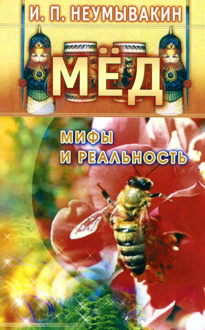 Мед. Мифы и реальность, И. П. Неумывакин
