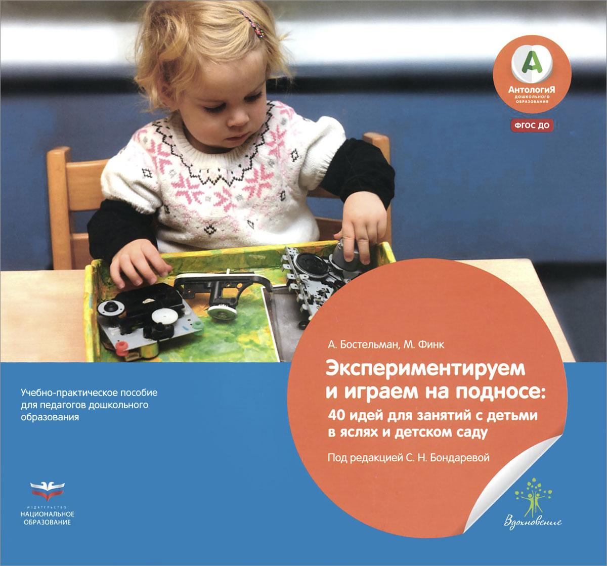 Экспериментируем и играем на подносе. 40 идей для занятий с детьми в яслях и детском саду, А. Бостельман, М. Финк