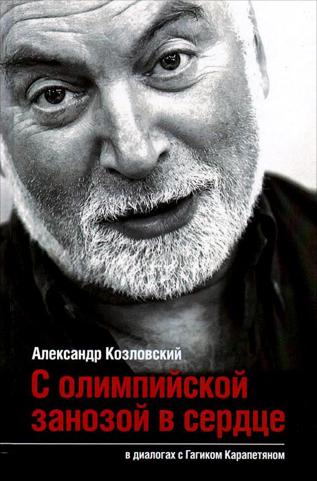 С олимпийской занозой в сердце, Александр Козловский, Гагик Карапетян