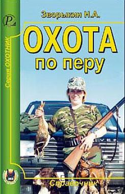 Охота по перу, Н. А. Зворыкин