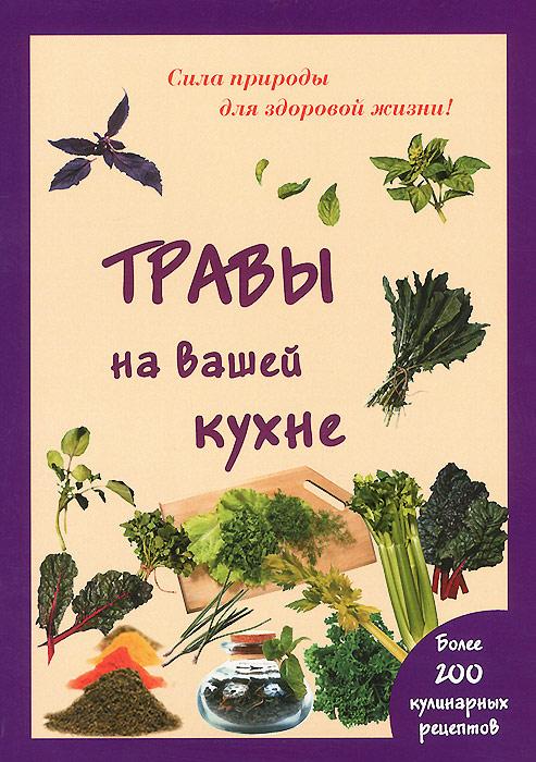 Травы на вашей кухне, Мария Шустаковска-Хойнацка