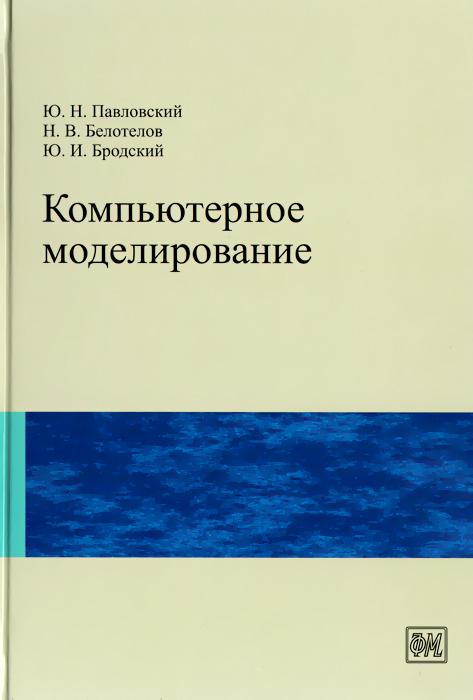 Компьютерное моделирование. Учебное пособие, Ю. Н. Павловский, Н. В. Белотелов, Ю. И. Бродский