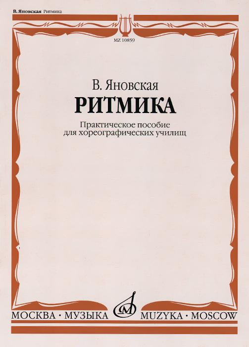 Ритмика. Практическое пособие для хореографических училищ, В. Яновская