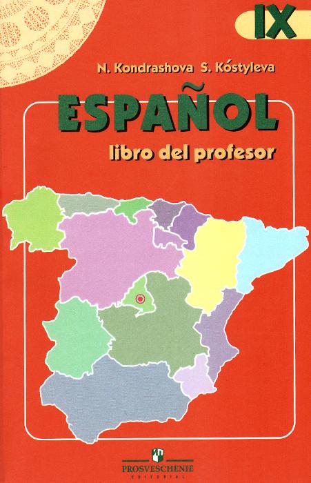 Espanol IX: Libro del profesor / Испанский язык. 9 класс. Книга для учителя, Н. А. Кондрашова, С. В. Костылева
