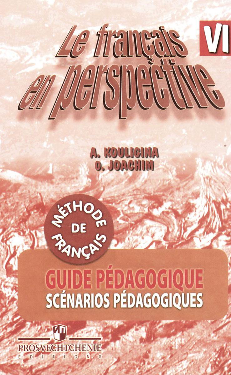 Le francais en perspective 6: Guide pedagogique / Французский язык. 6 класс. Книга для учителя, А. С. Кулигина, О. В. Иохим