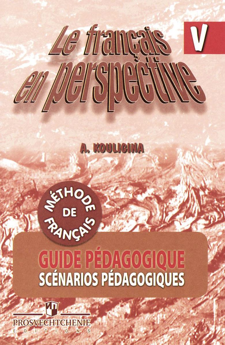 Le francais en perspective 5: Guide pedagogique / Французский язык. 5 класс. Книга для учителя, А. С. Кулигина