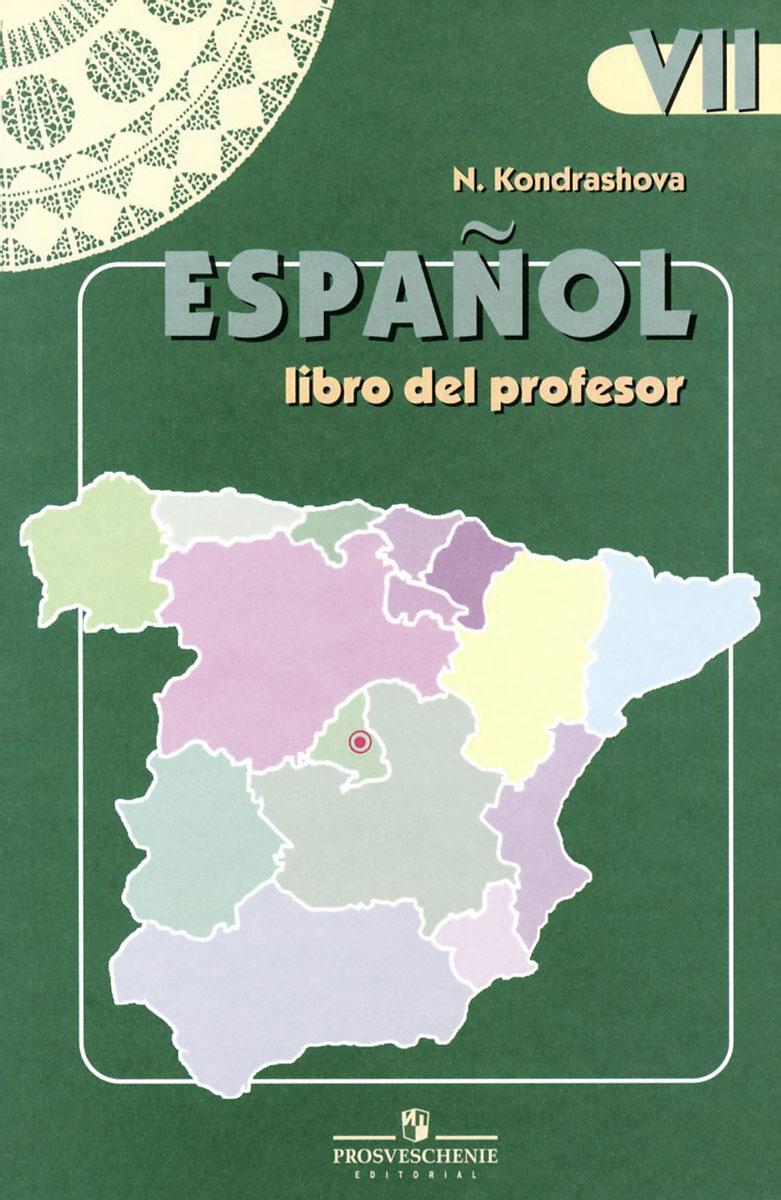 Espanol 7: Libro Del Profesor / Испанский язык. 7 класс. Книга для учителя, Н. А. Кондрашова