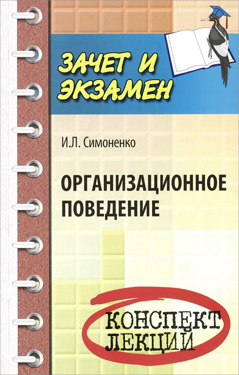 Организационное поведение. Конспект лекций, И. Л. Симоненко