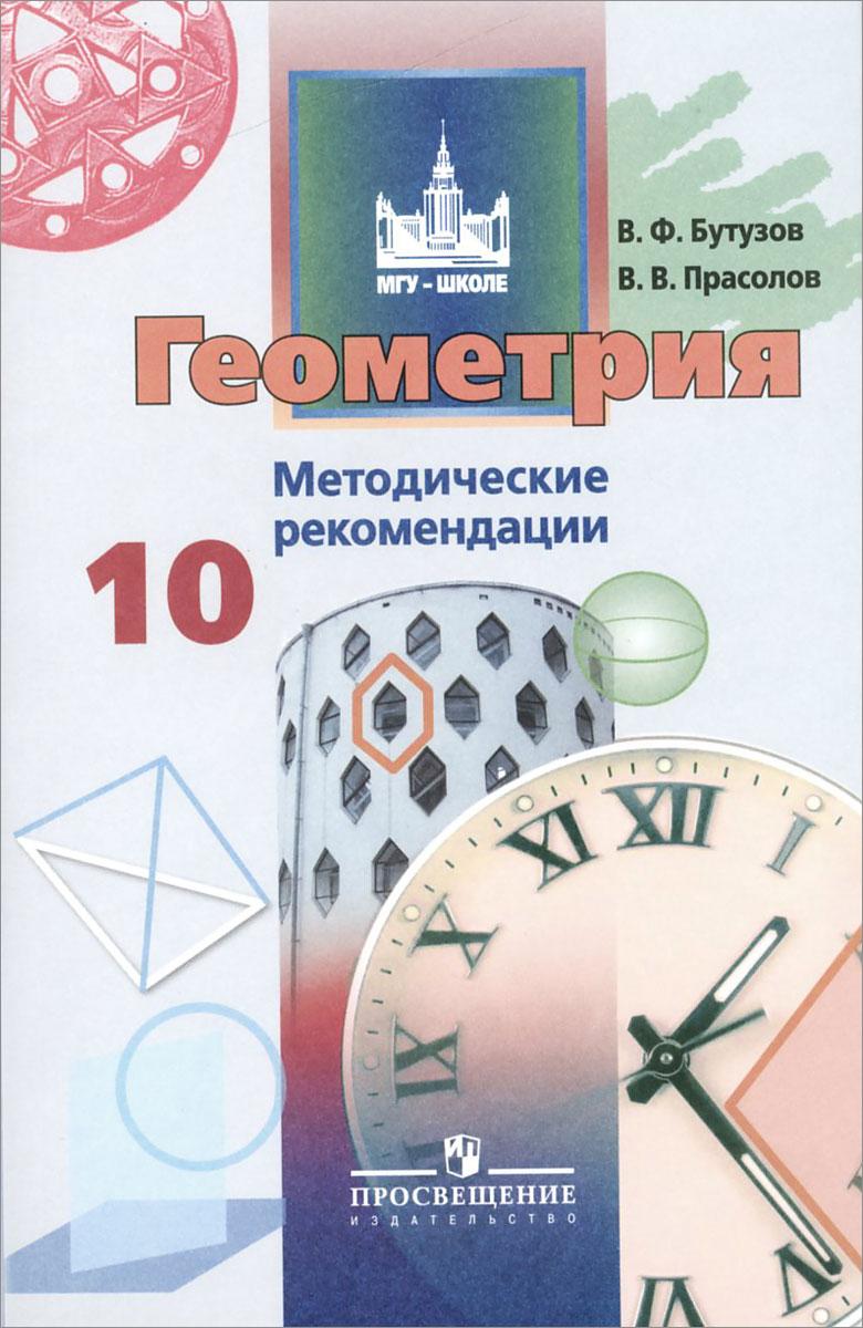 Геометрия. 10 класс. Базовый и углубленный уровни. Методические рекомендации, В. Ф. Бутузов, В. В. Прасолов