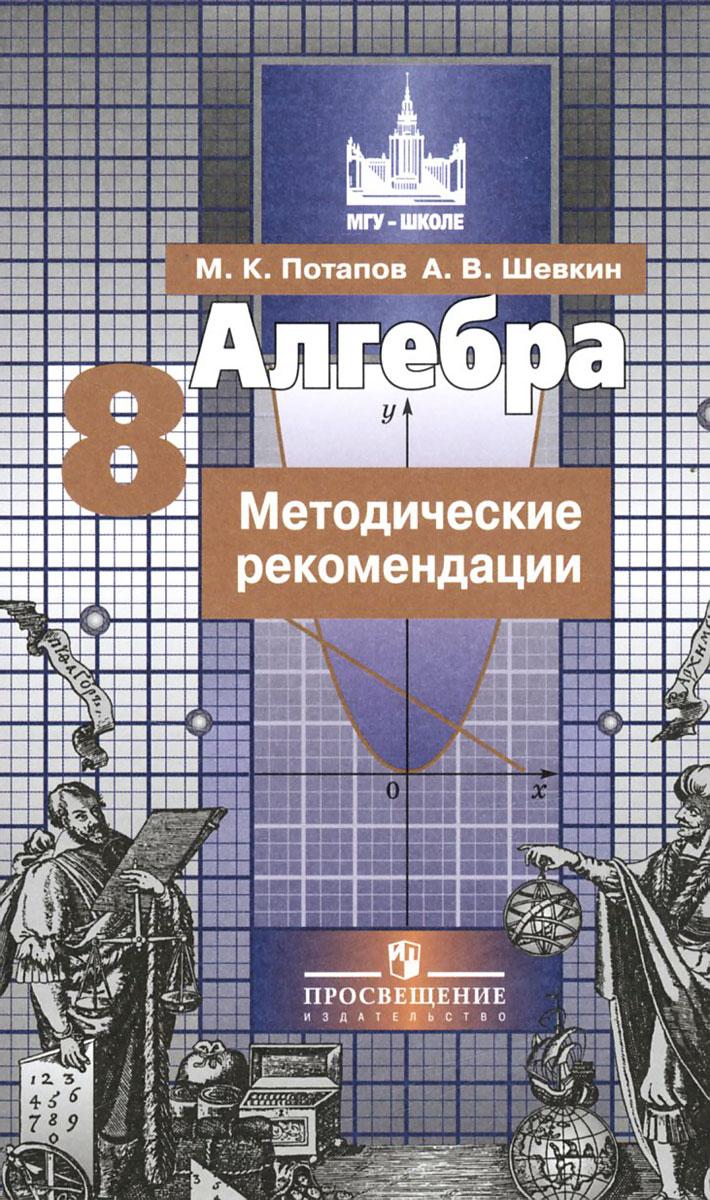 Алгебра. 8 класс. Методические рекомендации, М. К. Потапов, А. В. Шевкин