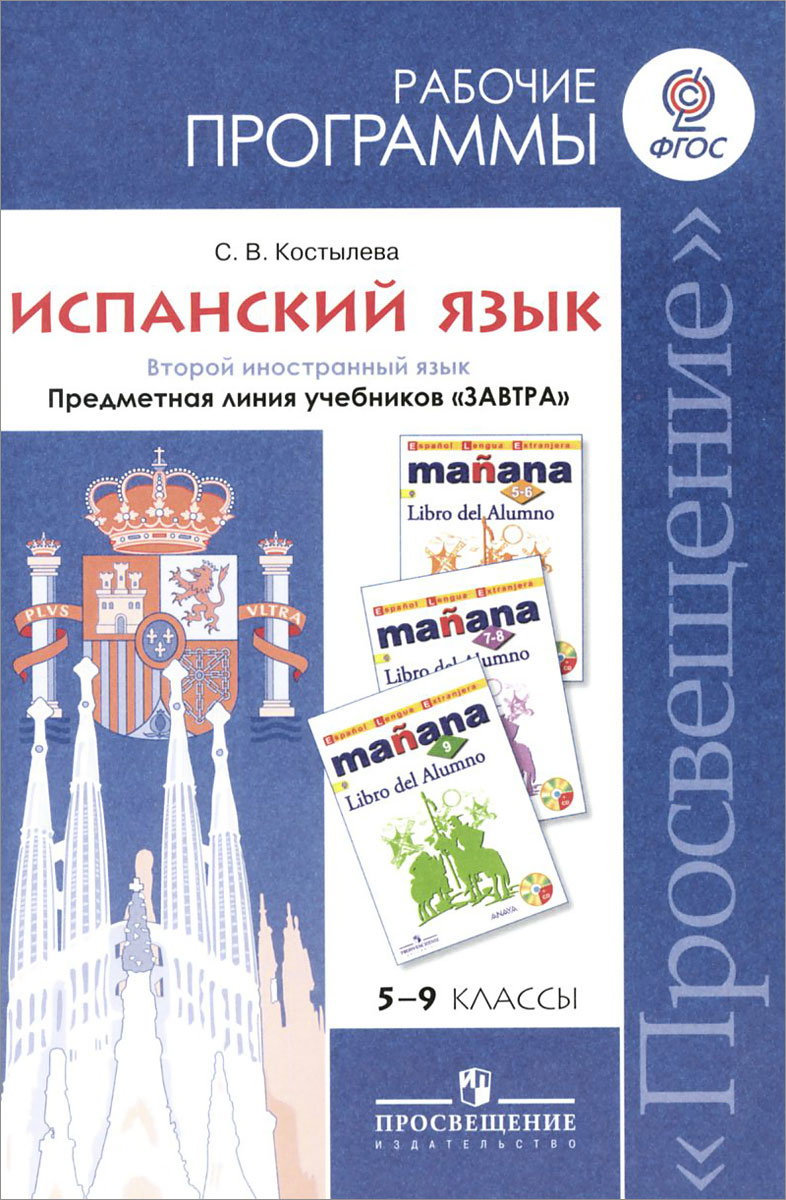 Испанский язык. 5-9 классы. Рабочие программы, С. В. Костылева