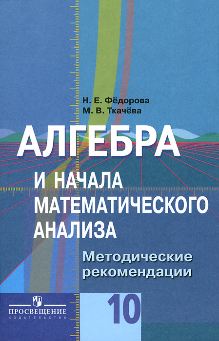 Алгебра и начала математического анализа. 10 класс. Методические рекомендации, Н. Е. Фёдорова, М. В. Ткачева