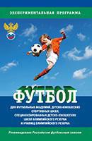 Футбол. Программа 2015 г., В. П. Губа