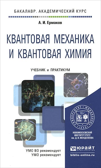 Квантовая механика и квантовая химия. Учебник и практикум, А. И. Ермаков