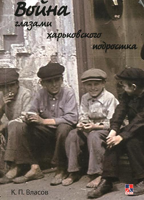 Война глазами харьковского подростка, К. П. Власов