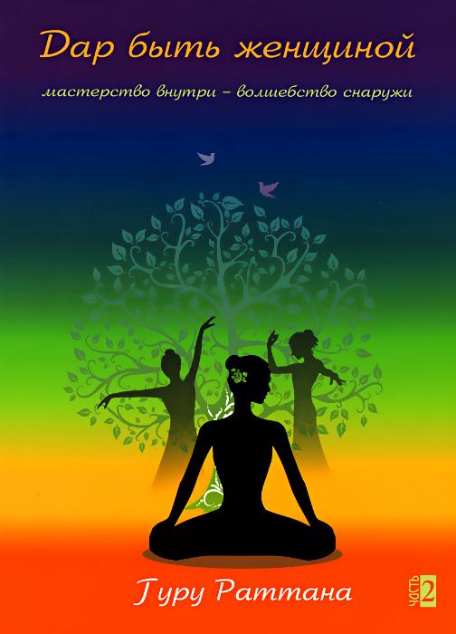 Дар быть женщиной. Мастерство внутри - волшебство снаружи. В 2 частях (комплект), Гуру Раттана