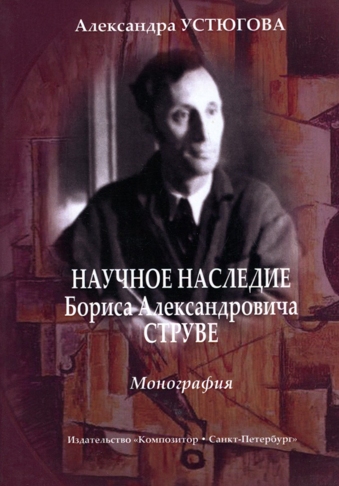Научное наследие Бориса Александровича Струве, Александра Устюгова
