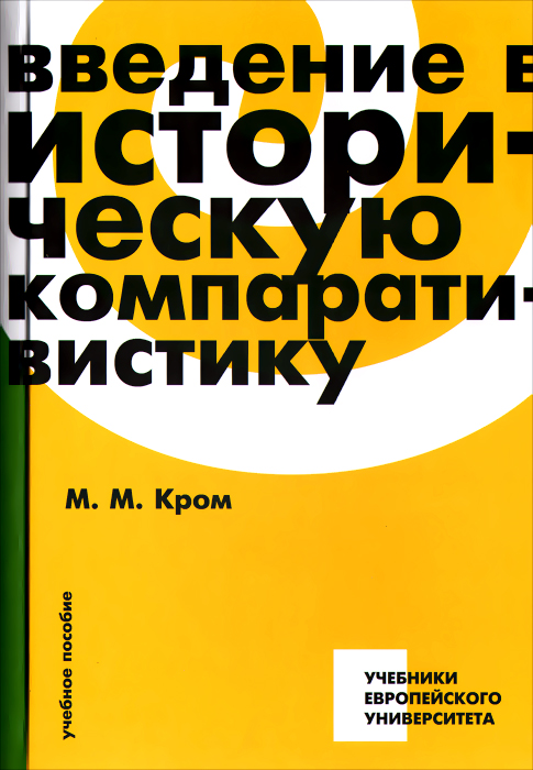 Введение в историческую компаративистику. Учебное пособие, М. М. Кром