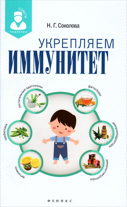 Укрепляем иммунитет, Н. Г. Соколова