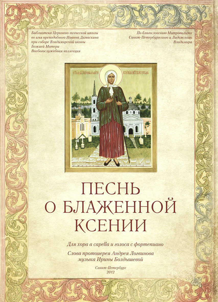 И. Болдышева. Песнь о Блаженной Ксении, И. Болдышева