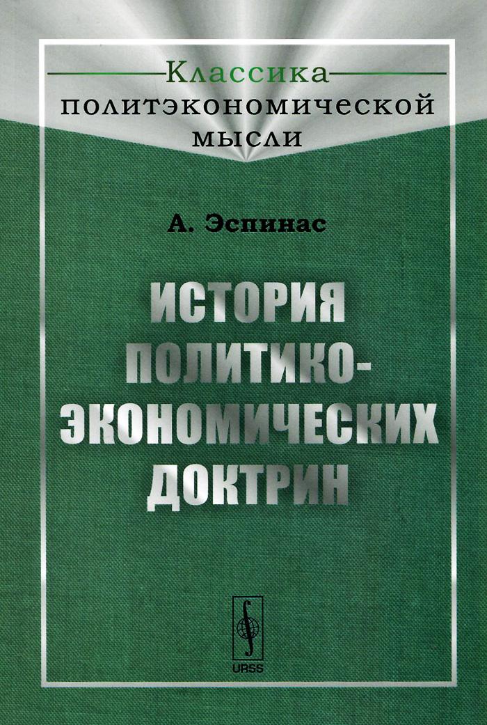 История политико-экономических доктрин, А. Эспинас