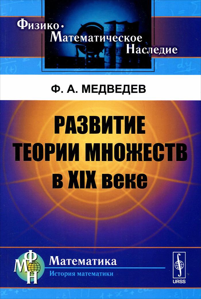 Развитие теории множеств в XIX веке, Ф. А. Медведев