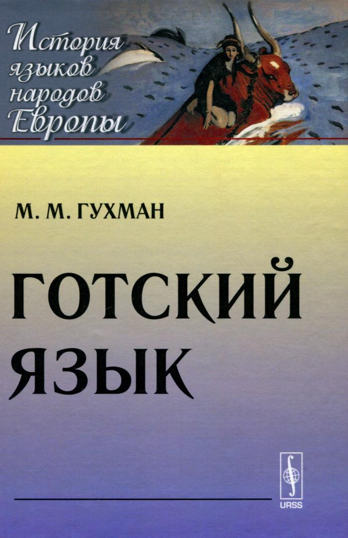 Готский язык, М. М. Гухман