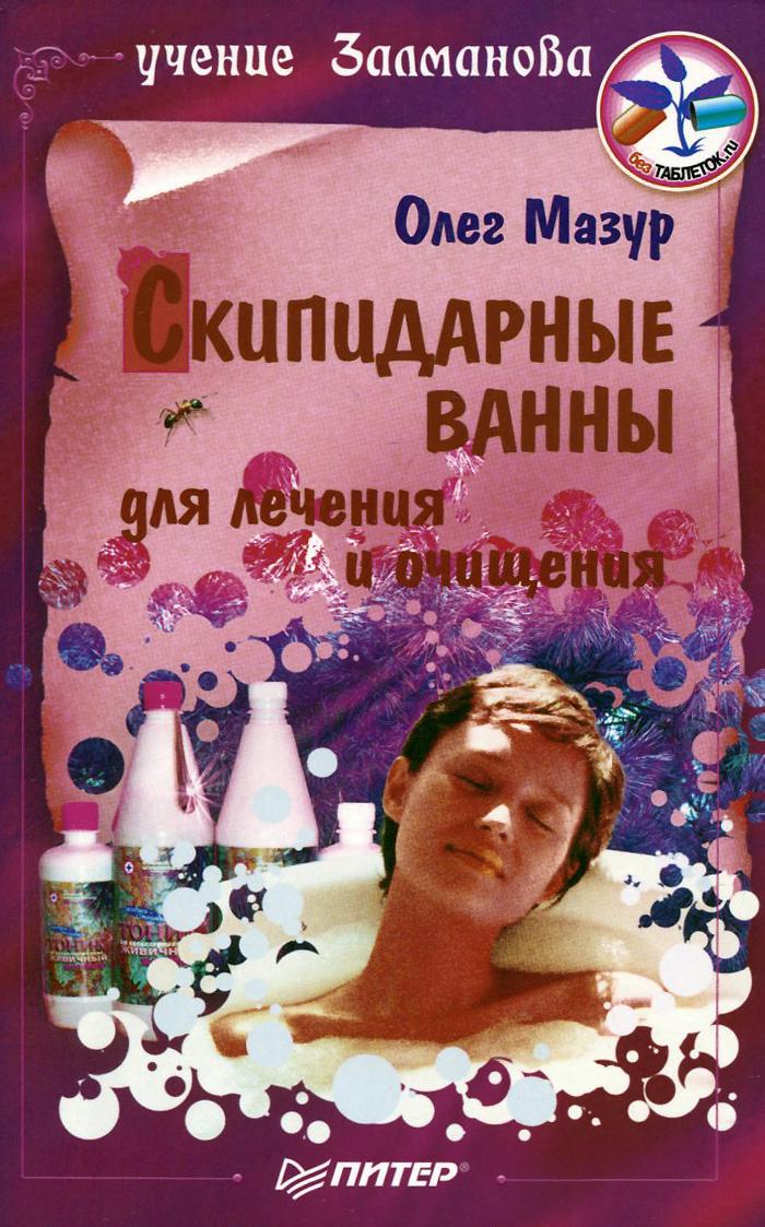 Скипидарные ванны для лечения и очищения. Учение Залманова, Олег Мазур