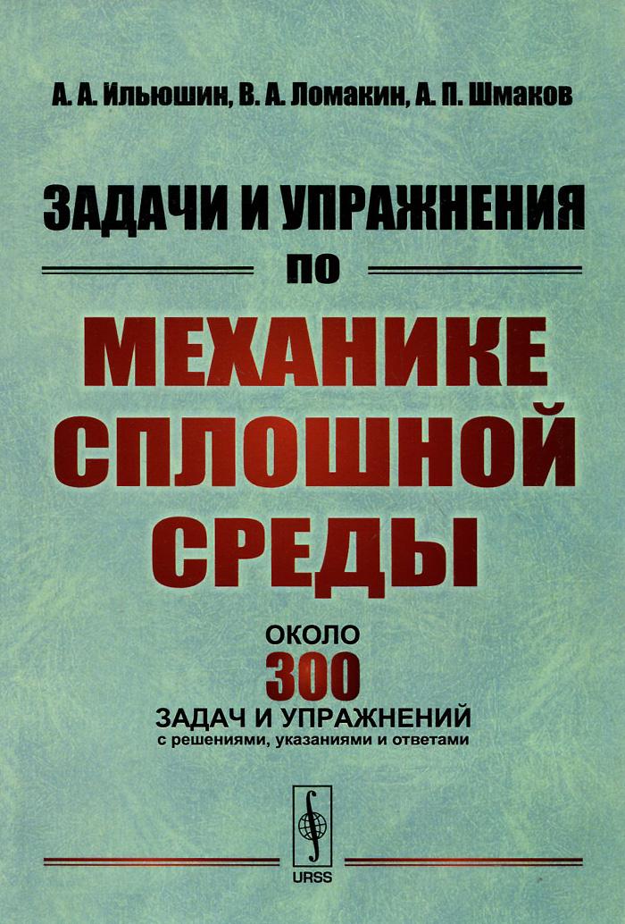 Механика сплошной среды. Задачи и упражнения, А. А. Ильюшин, В. А. Ломакин, А. П. Шмаков