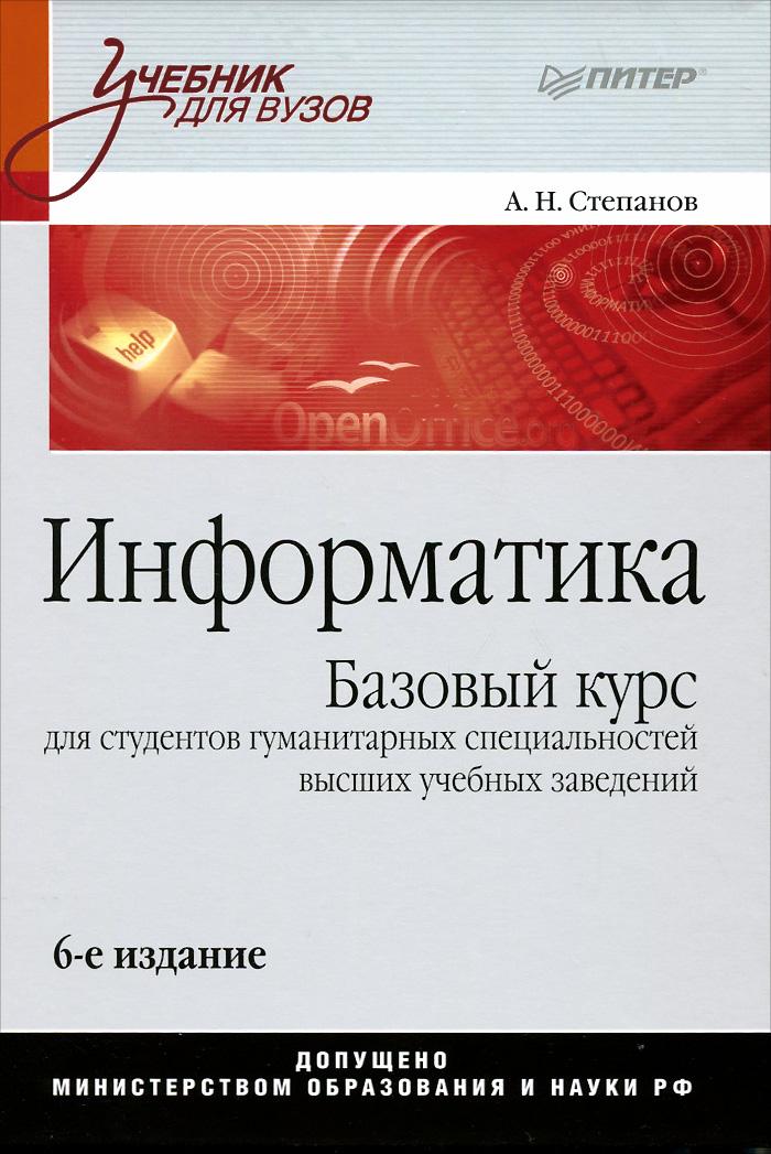 Информатика. Учебник, А. Н. Степанов