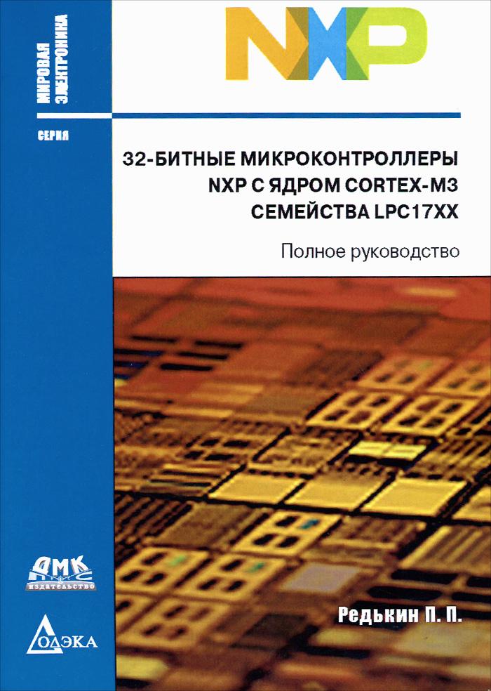 32-битные микроконтроллеры NXP с ядром Cortex-M3 семейства LPC17xx. Полное руководство, П. П. Редькин