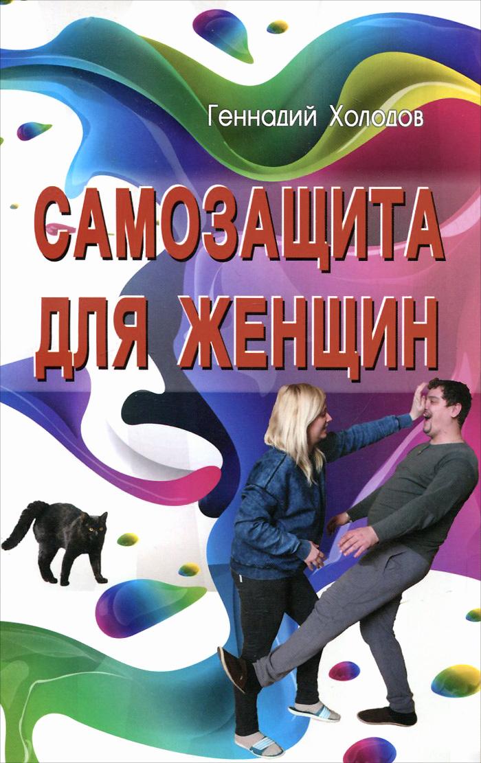 Самозащита для женщин, Геннадий Холодов