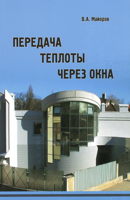 Передача теплоты через окна. Учебное пособие, В. А. Майоров