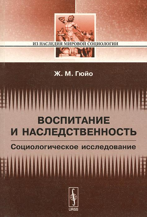Воспитание и наследственность. Социологическое исследование, Ж. М. Гюйо