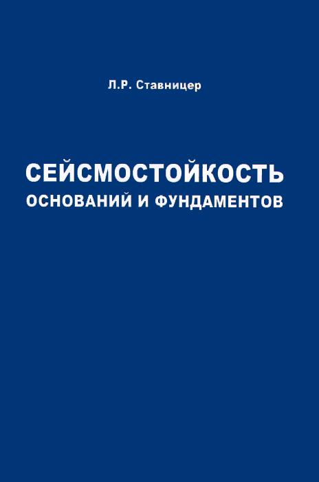 Сейсмостойкость оснований и фундаментов, Л. Р. Ставницер