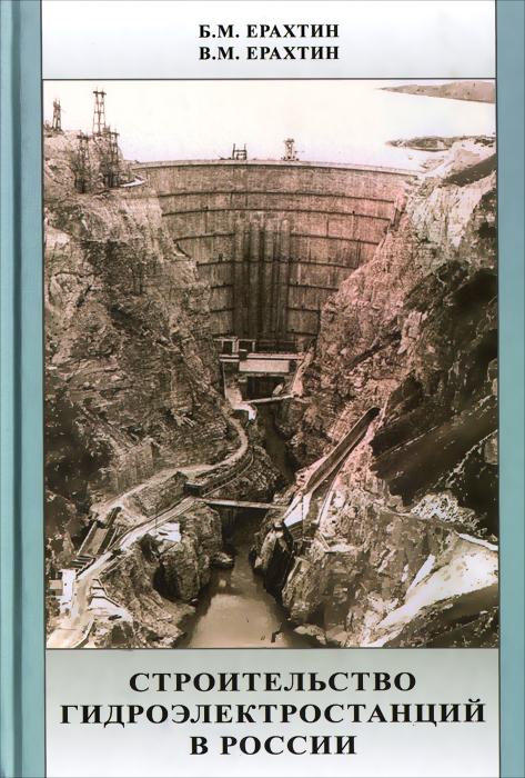 Строительство гидроэлектростанций в России, Б. М. Ерахтин, В. М. Ерахтин