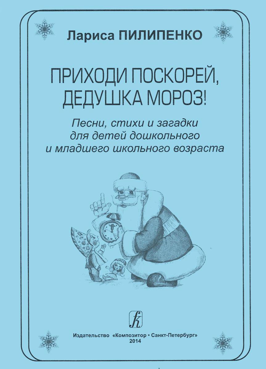 Приходи поскорей, Дедушка Мороз!, Лариса Пилипенко