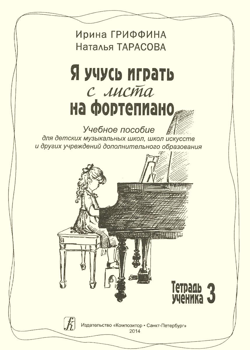 Я учусь играть с листа на фортепиано. Учебное пособие. Тетрадь ученика 3, Ирина Гриффина, Наталья Тарасова