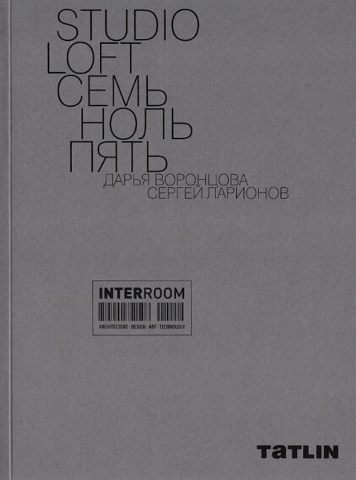 Studio Loft семь ноль пять, Д. Воронцова, С. Ларионов