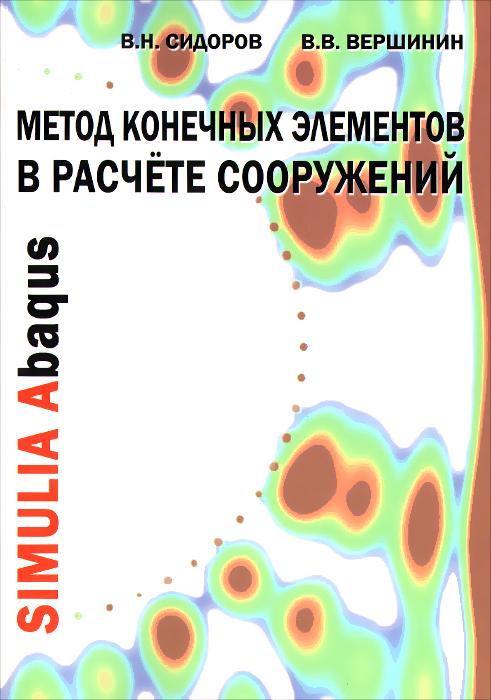 Метод конечных элементов в расчете сооружений. Учебное пособие, В. Н. Сидоров, В. В. Вершинин
