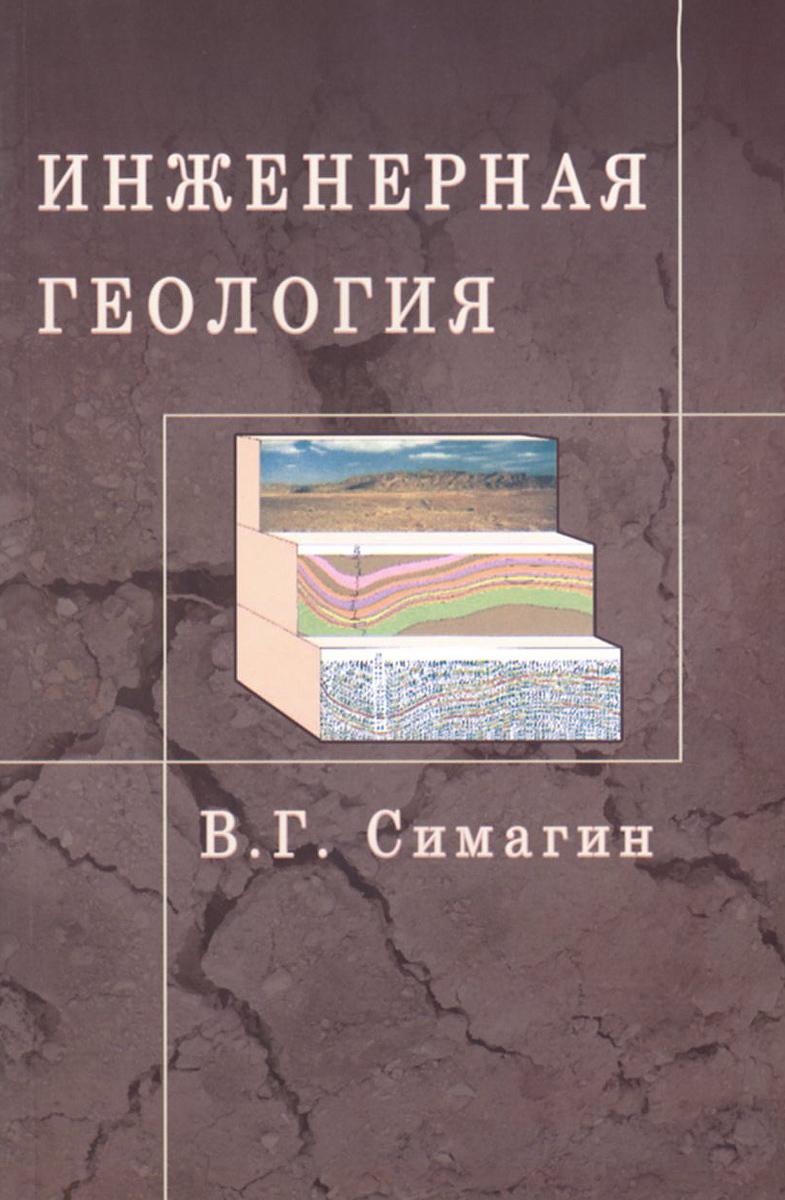 Инженерная геология. Учебное пособие, В. Г. Симагин