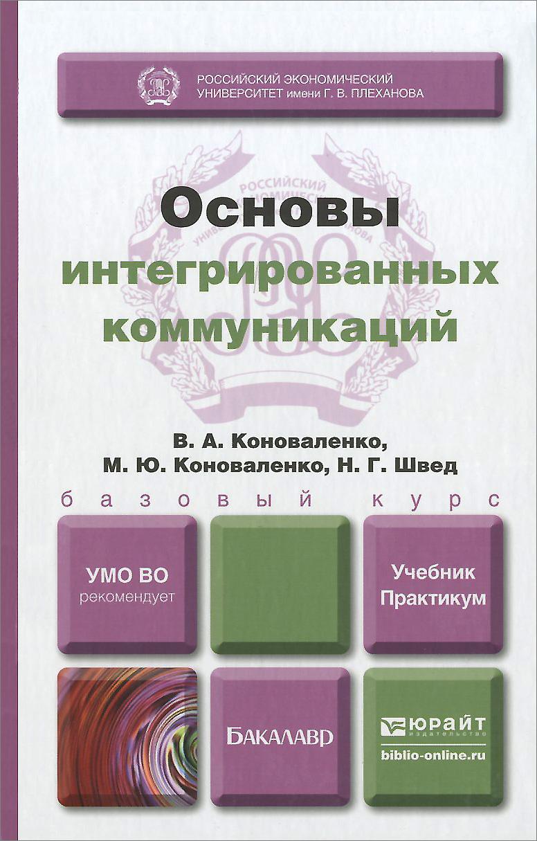 Основы интегрированных коммуникаций. Учебник и практикум, В. А. Коноваленко, М. Ю. Коноваленко, Н. Г. Швед