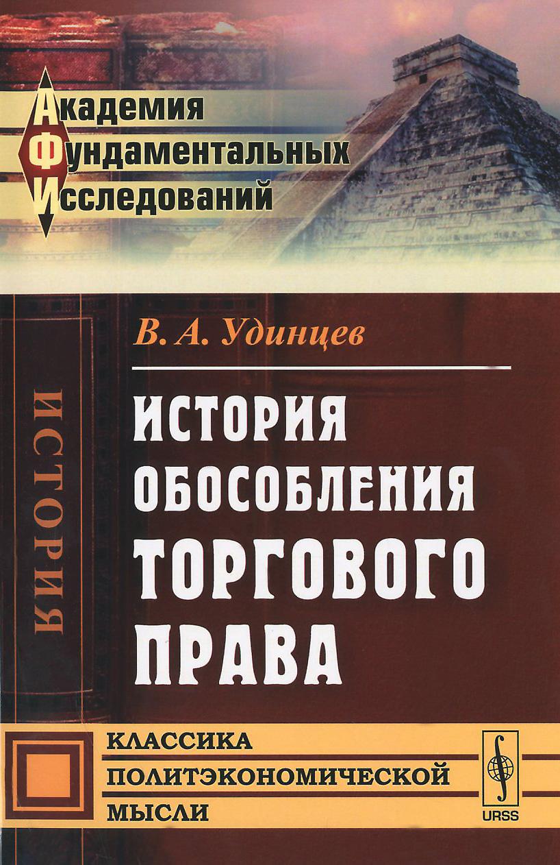 История обособления торгового права, В. А. Удинцев