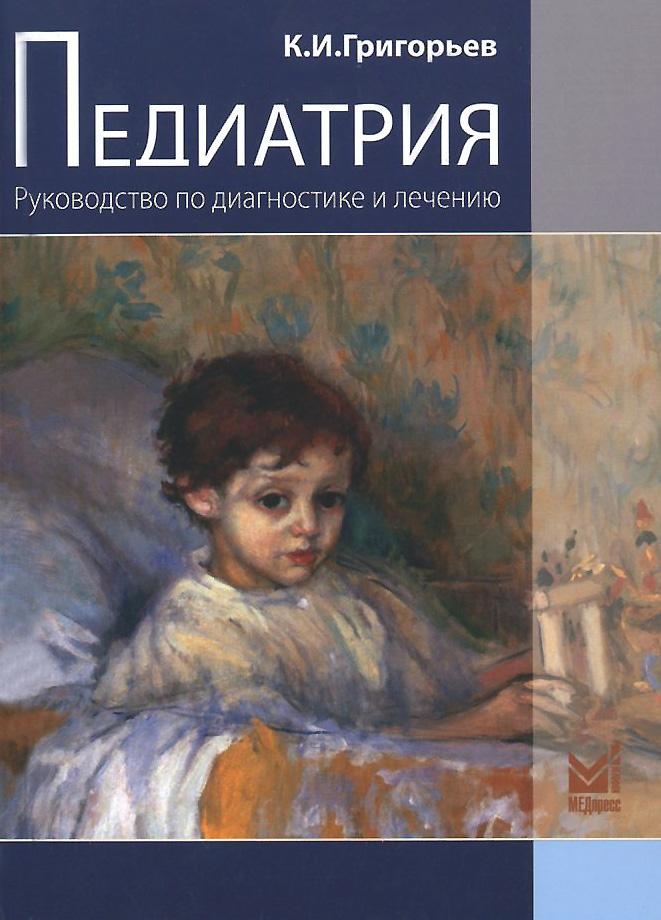 Педиатрия. Руководство по диагностике и лечению, К. И. Григорьев