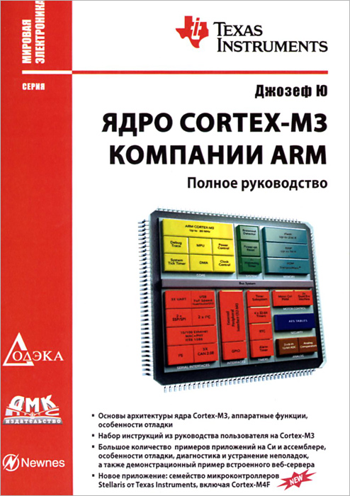 Ядро Cortex-M3 компании ARM. Полное руководство, Джозеф Ю