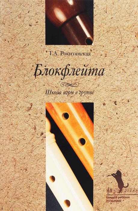 Блокфлейта. Школа игры в группе. Учебно-методическое пособие (+ CD), Т. А. Рокитянская