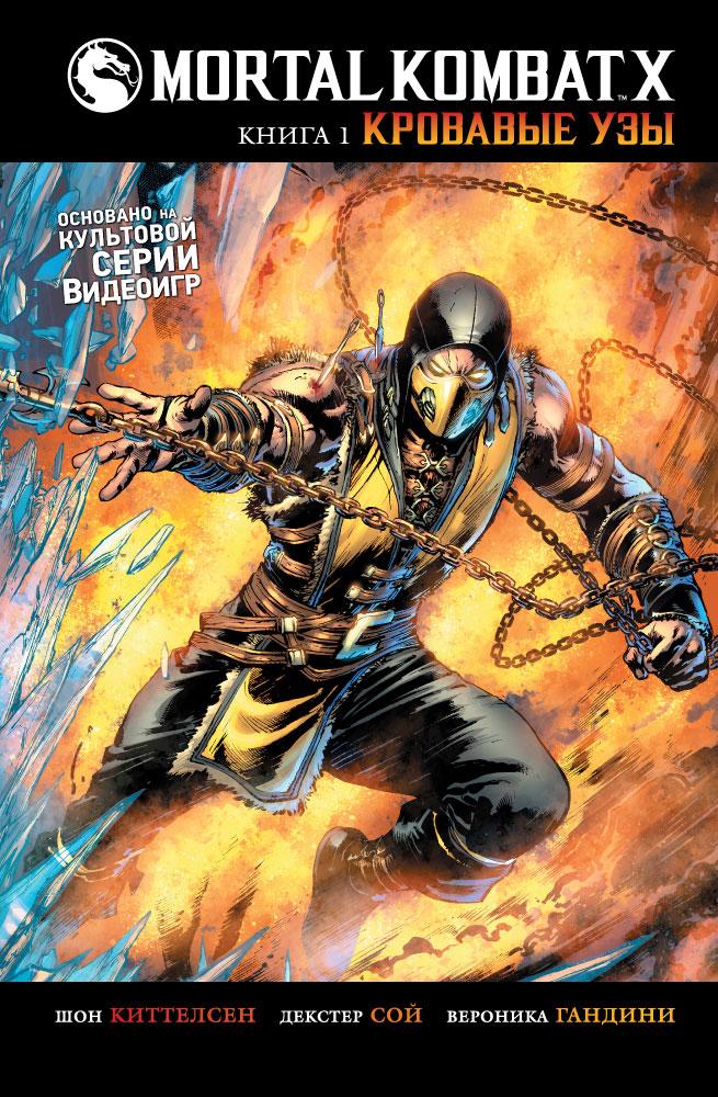 Mortal Kombat X. Книга 1. Кровавые узы, Киттелсен Шон