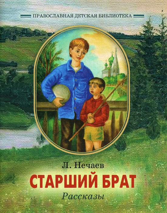 Старший брат, Л. Нечаев