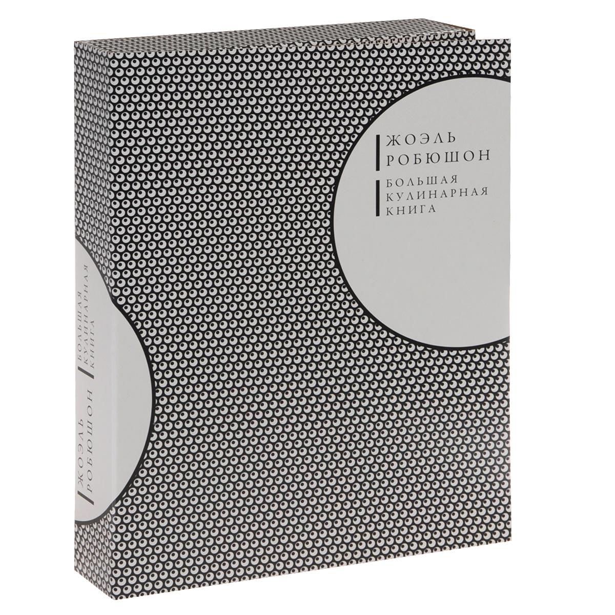 Большая кулинарная книга, Жоэль Робюшон
