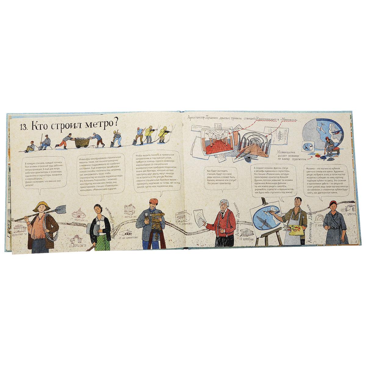 Метро на земле и под землёй. История железной дороги в картинках, Александра Литвина